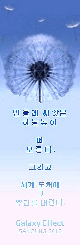 갤럭시 민들레씨앗효과-Galaxy effects