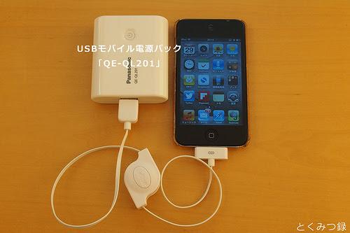 プロテック プッシャーリンク iPod・iPhone用USBケーブル PP-IWH ホワイト 【iPod nano 5G/iPhone 3G,3GS,4】