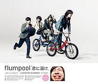 Kimi Ni Todoke Flumpool