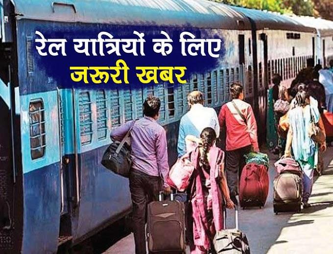 यात्रीगण कृपया ध्यान दें! ये 64 ट्रेनें चल पड़ी हैं,  लिस्ट में अपना रूट करें चेक!