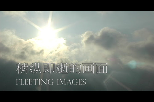 [Fleeting Images] Title Screen