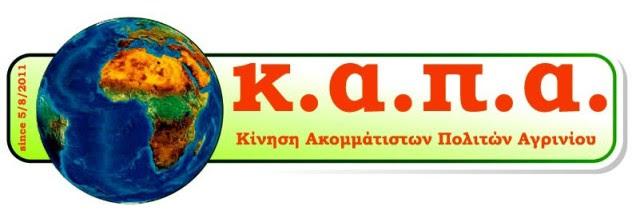 k.a.p.a.logo