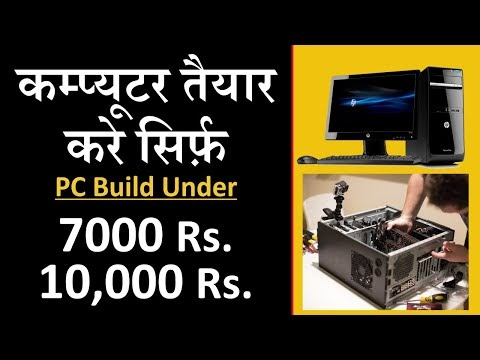 budget pc build under 7000, 10000, 15000 in india