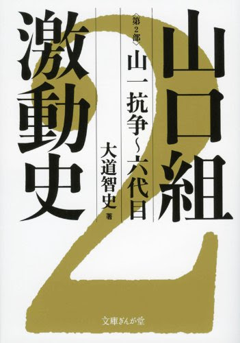山口組激動史〈第2部〉山一抗争~六代目(文庫ぎんが堂)
