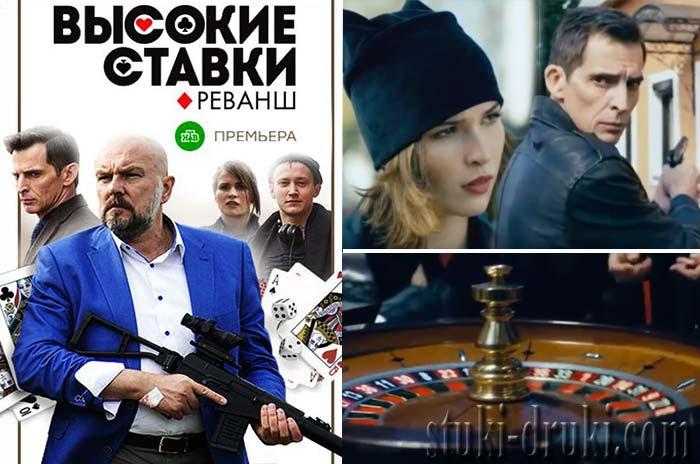 Действие сериала «Высокие ставки» происходит в историческом городе России – Санкт-Петербурге, где на хозяина подпольного казино, Юрия Сергеева, было заказано убийство, но случайному прохожему удается/10(10).