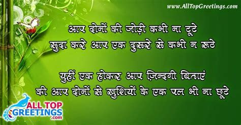 Happy Anniversary Sms In Hindi   Happy Anniversary   Happy