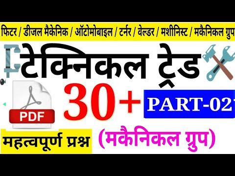 फिटर शॉप : TOP 30 MCQs |Technical Trade | ALP | Apprentice | Ordinance | Fitter Trade Question |