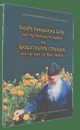 http://www.greekorthodoxbooks.com/dat/2BCABC63/%5Bel%5Dimage1.png?635750500967710000