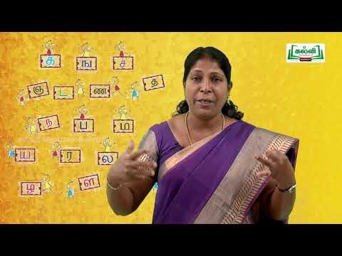 வகுப்பு 10 தமிழ் 9 மனிதம் ஆளுமை கற்கண்டு அணிகள் Kalvi TV