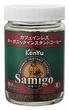 サミーゴ カフェインレス オーガニックインスタントコーヒー 75g [その他]