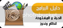 شعار دليل البرامج الحرة و المفتوحة بحجم صغير