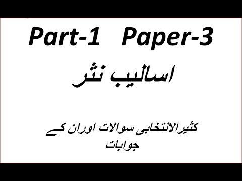Asaleby Nser Multiple Choice Question of Paper 3 Part 1