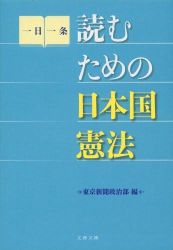 読むための日本国憲法 (文春文庫)