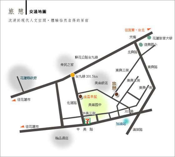旅憩民宿/花蓮/民宿/鯉魚潭/七星潭/旅憩