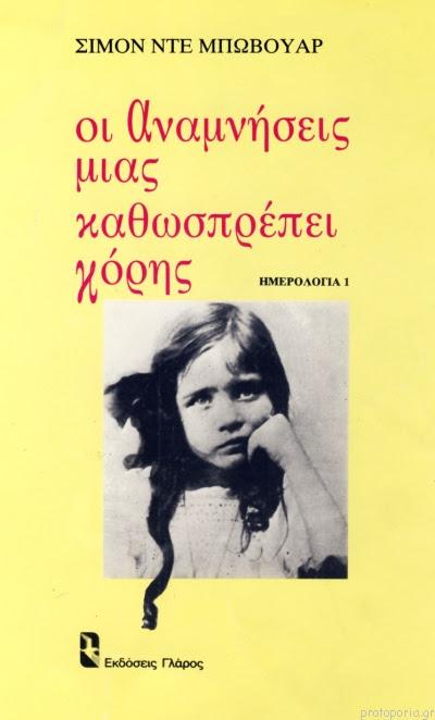 Οι αναμνήσεις μιας καθωσπρέπει κόρης - Σιμόν ντε Μπωβουάρ - 9789602750322    Protoporia.gr