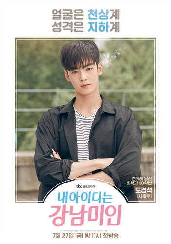 Drama Korea imej My ID Is Gangnam Beauty Poster HD kertas dinding and background fotofoto