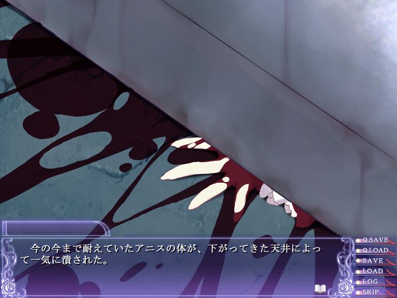 アニス:天井で潰される