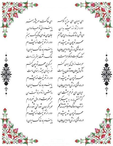 سرود اي ايران