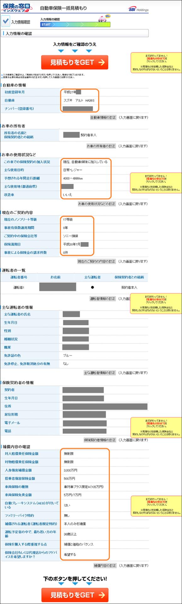 a00025_保険の窓口インズウェブで一括見積を試す_08