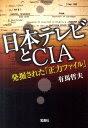 【送料無料】日本テレビとCIA [ 有馬哲夫 ]