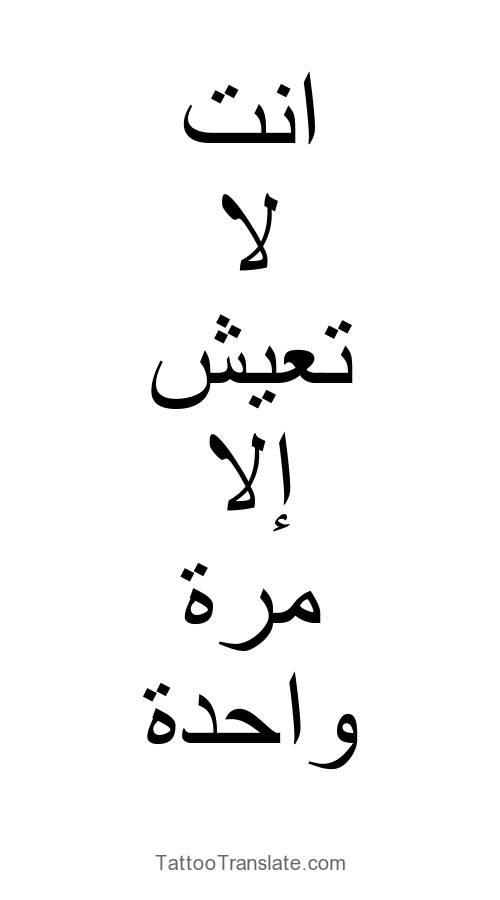 You Only Live Once Translated To Arabic Tattoo Translation Ideas