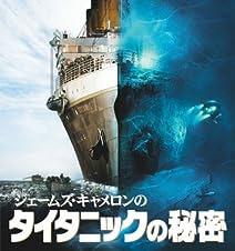 ジェームズ・キャメロンのタイタニックの秘密 【VALUE PRICE 1500円】 [DVD]