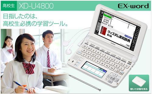 XD-U4800