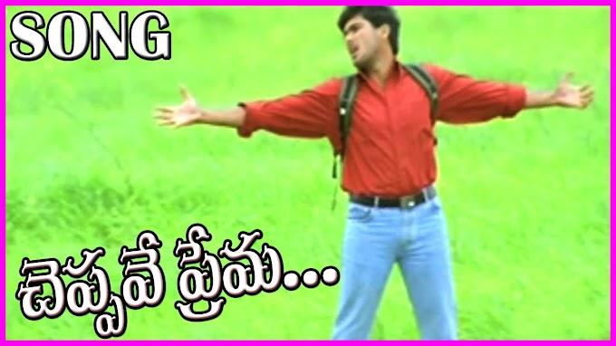 Cheppave Prema Song Telugu Lyrics | Manasantha Nuvve Telugu Lyrics | Uday Kiran, Reema Sen
