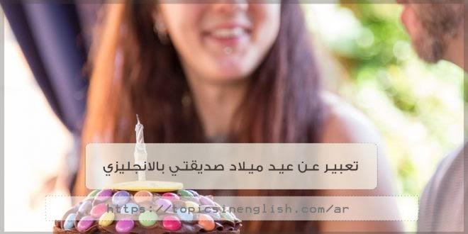 رسالة الى صديقة بالانجليزي مترجمة بالعربي Risala Blog