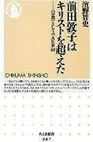 前田敦子はキリストを超えた:宗教としてのAKB48