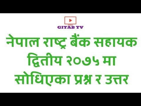 Nepal Rastra Bank Assistence Question & Answer