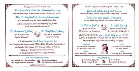 Telugu Wedding Card Template 1
