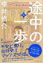 【送料無料】途中の一歩(上) [ 雫井脩介 ]