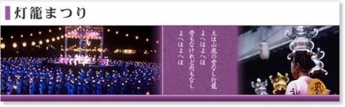 http://www.city.yamaga.kumamoto.jp/kankoh/08-tourou/index.html