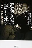 文庫 近衛文麿「黙」して死す (草思社文庫)