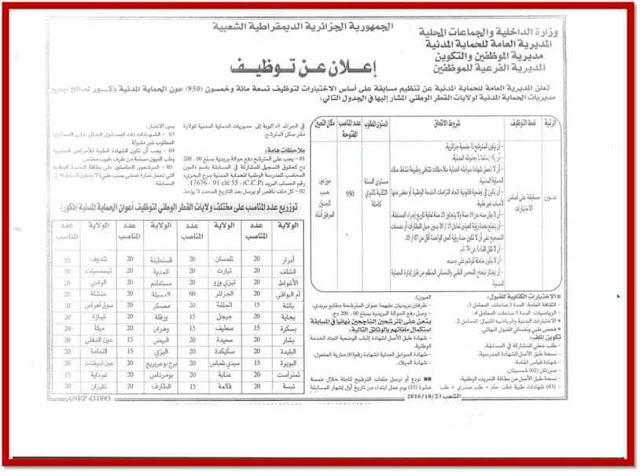 إعلان مسابقة توظيف الحماية المدنية 2016-2017