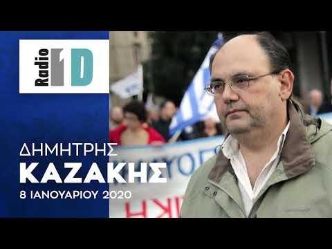 Συνέντευξη του Δ. Καζάκη στο Ράδιο 1D - 8 Ιαν 2020