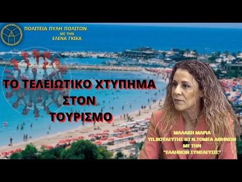 TO ΤΕΛΕΙΩΤΙΚΟ ΧΤΥΠΗΜΑ ΣΤΟΝ ΤΟΥΡΙΣΜΟ