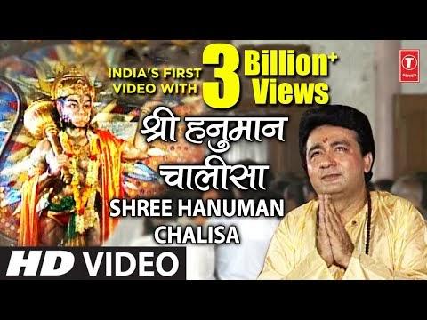 Hanuman Chalisa || Hanuman Chalisa Lyrics || Hanuman Chalisa In Hindi || Hanuman Chalisa Mp3