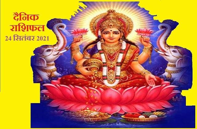 Horoscope Today- 24 September 2021: देवी लक्ष्मी के आशीर्वाद से इन राशिवालों को होगा लाभ, जानें कैसा रहेगा आपका शुक्रवार?