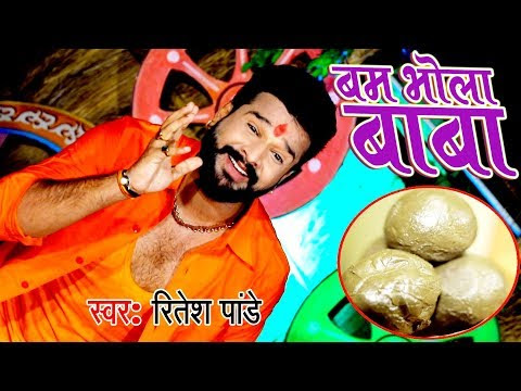 Bhola Baba Bam Bhola Baba Kanwar Geet / Song With Lyrics