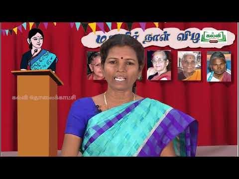 Class 10தமிழ் 7 நாகரிகம் தொழில் வணிகம் விரிவானம் மங்கையராய்ப் பிறப்பதற்கே Kalvi TV