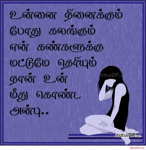 love quotes  tamil  images husband wife sad