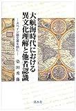 大航海時代における異文化理解と他者認識―スペイン語文書を読む