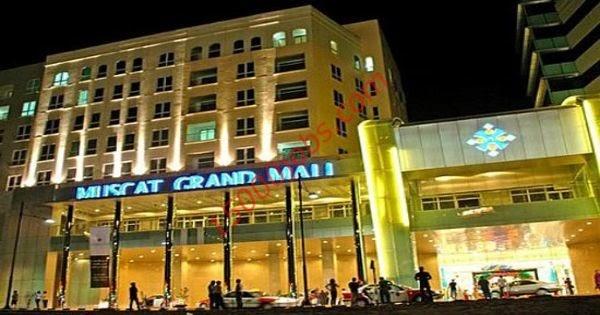 سبلة الوظائف عمان - مطلوب مندوبين مبيعات التجزئة بمسقط جراند مول