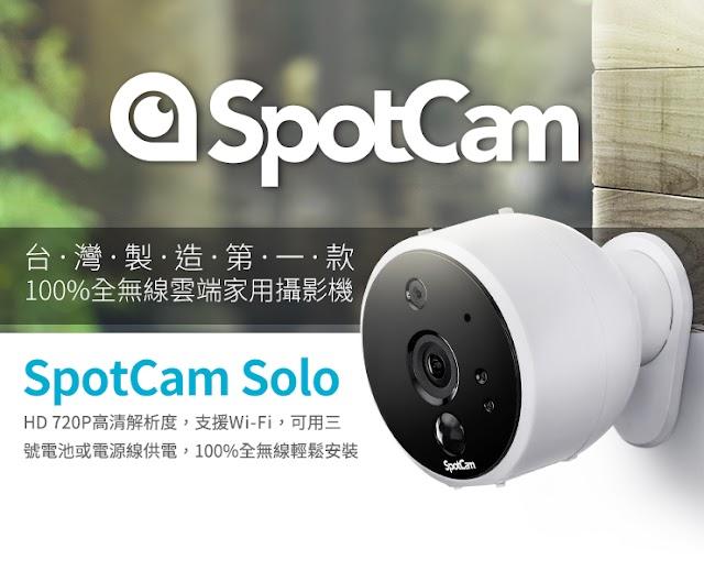 【台灣製】SpotCam Solo 2 無線網絡攝錄機 防水、可配太陽能板充電 戶外室內通用