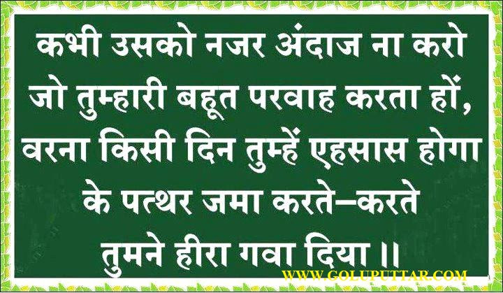 Truly Best Quotes In Hindi Be Alert From Selfish Friend Photos
