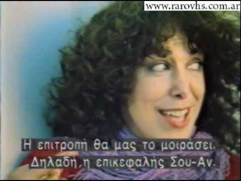 atrapadas 1984