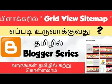 How To Create Grid View Site Map In Blogger