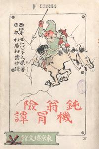 quijote-japones